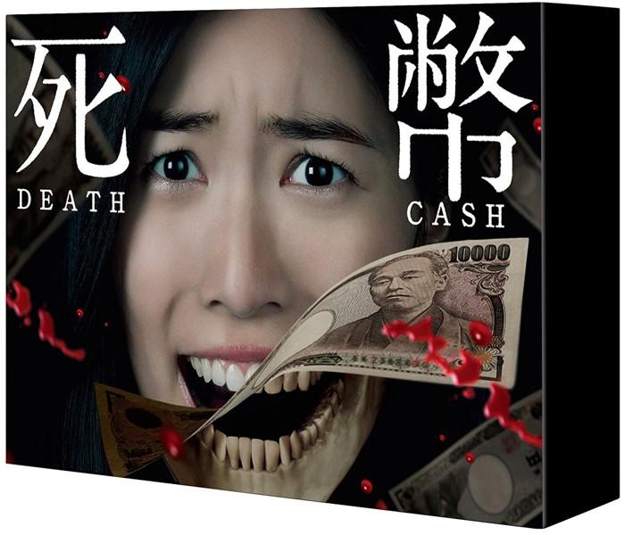 死幣-DEATH CASH- DVD-BOX