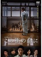 熊谷真実出演:ドラマW