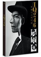中谷美紀出演:IQ246〜華麗なる事件簿〜
