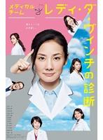 笛木優子出演:メディカルチーム
