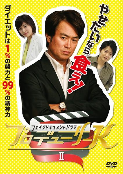 フェイクドキュメントドラマ プロデューサーK II