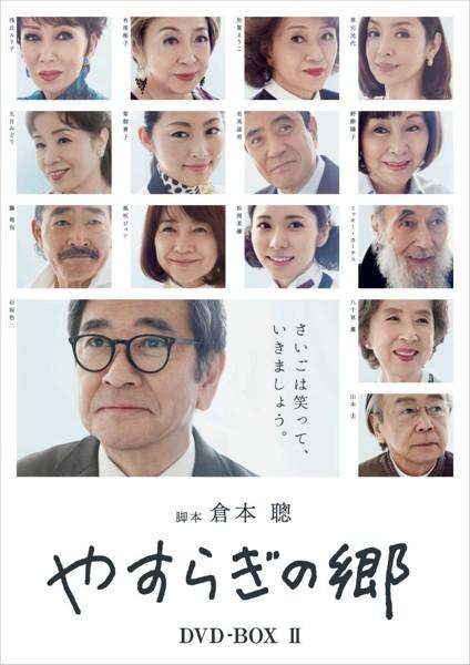 やすらぎの郷 DVD-BOX II