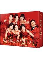 小泉今日子出演:監獄のお姫さま