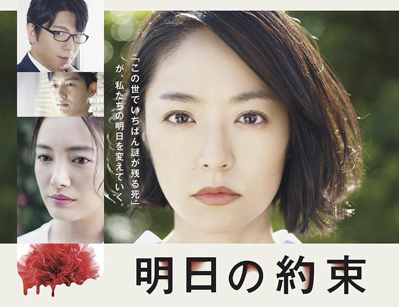 明日の約束 DVD-BOX【完全版】