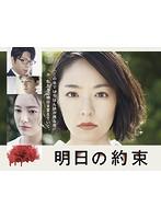 仲間由紀恵出演:明日の約束