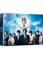陸王-ディレクターズカット版-DVD-BOX