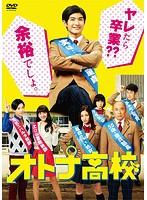 黒木メイサ出演:オトナ高校