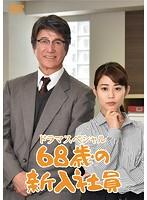 原田美枝子出演:68歳の新入社員
