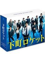 下町ロケット-ゴースト-/-ヤタガラス- 完全版 DVD-BOX