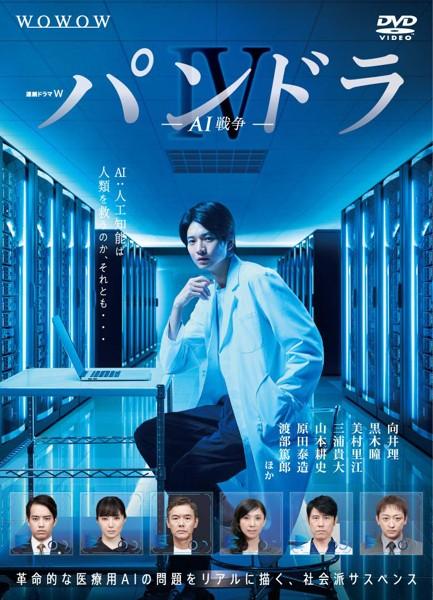 連続ドラマW パンドラIV AI戦争 DVD-BOX