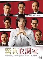 浅野温子出演:緊急取調室