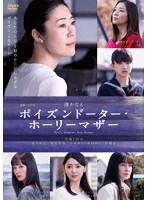 伊藤歩出演:連続ドラマW