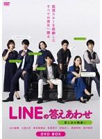 筧美和子出演:LINEの答えあわせ〜男と女の勘違い〜