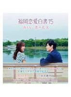 石川恋出演:福岡恋愛白書15
