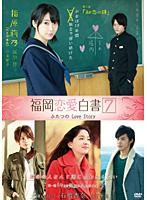 福岡恋愛白書7