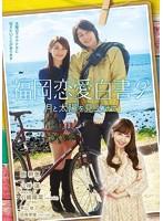 福岡恋愛白書9