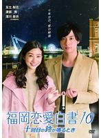 福岡恋愛白書10