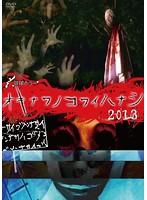 琉球ホラー オキナワノコワイハナシ 2013