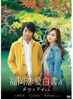 福岡恋愛白書8
