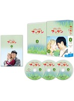 連続テレビ小説 マッサン 完全版 ブルーレイBOX1 (ブルーレイディスク)