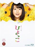 連続テレビ小説 ひよっこ 完全版 ブルーレイ BOX1 (ブルーレイディスク)