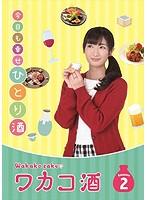 ワカコ酒 Season2 DVD-BOX[OPSD-B602][DVD] 製品画像