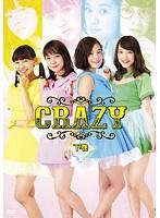 筧美和子出演:CRAZY
