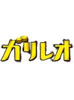 柴咲コウ出演:ガリレオ