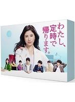 わたし、定時で帰ります。DVD-BOX【吉高由里子出演のドラマ・DVD】