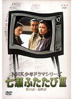 村地弘美出演:NHK少年ドラマ