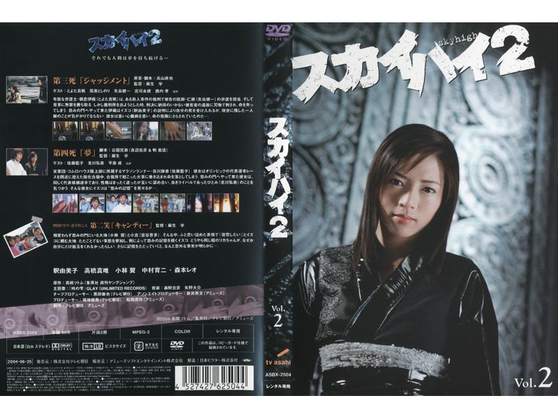 スカイハイ 2 Vol.2