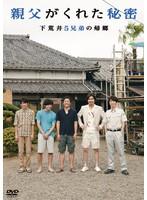 親父がくれた秘密〜下荒井5兄弟の帰郷〜【奥山佳恵出演のドラマ・DVD】
