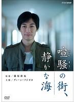 久保田紗友出演:喧騒の街、静かな海