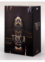 TRICK トリック-Troisieme partie- 腸完全版 DVDボックスセット