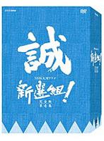 新選組!完全版 第壱集 DVD-BOX