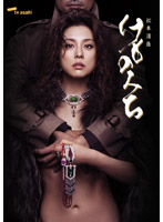 東ちづる出演:松本清張