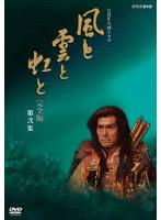 NHK大河ドラマ 風と雲と虹と 完全版 第弐集