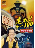石井トミコ出演:走れ!ケー100