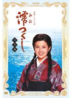 連続テレビ小説 澪つくし 完全版 DVD-BOX 1