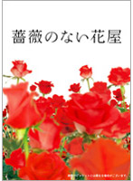 八木優希出演:薔薇のない花屋