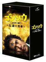 ゴンゾウ〜伝説の刑事