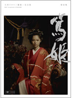 NHK大河ドラマ 篤姫 完全版 第壱集