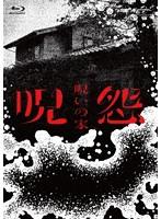 呪怨:呪いの家 Blu-ray BOX (ブルーレイディスク)