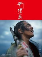 NHK大河ドラマ 平清盛 完全版 Blu-ray-BOX 第壱集 (ブルーレイディスク)