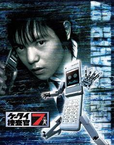 ケータイ捜査官7 Blu-ray BOX (ブルーレイディスク)