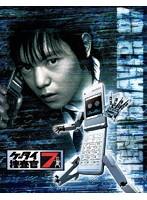 辰巳奈都子出演:ケータイ捜査官7