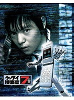 伊藤裕子出演:ケータイ捜査官7