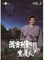 水沢アキ出演:隠密剣士突っ走れ!