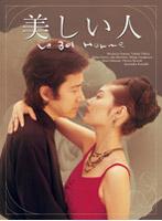 美しい人 DVD-BOX (4枚組)