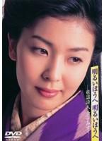 中田喜子出演:明るいほうへ
